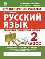 Русский язык. 2 класс Проверочные работы. Итоговые тесты. ФГОС /Латышева.