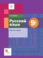 Шапиро. Русский язык. 9 класс Рабочая тетрадь. (ФГОС)