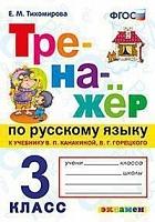 Тихомирова. Тренажёр по русскому языка 3 класс. Канакина, Горецкий
