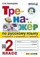Тихомирова. Тренажёр по русскому языка 2 класс. Канакина, Горецкий