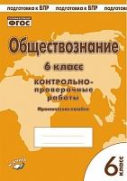 Обществознание. 6 класс. Практическое пособие для средней школы. ФГОС. / Пархоменко, Погорельский.