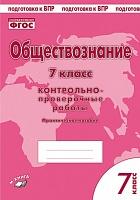 Обществознание. 7 класс. Практическое пособие для средней школы. ФГОС. / Пархоменко, Погорельский.
