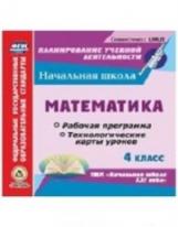 Головчак. CD для ПК. Математика. 4 класс. Рабочая программа и технологические карты уроков по УМК