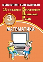 Баталова. Математика. 3 класс. Мониторинг успеваемости. Готовимся к ВПР. (ФГОС)