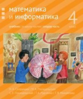 Сопрунова. Математика и информатика. 4-й класс: учебник. Часть 2.