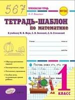 Ващенко. Первоклассная тетрадь.Тетрадь-шаблон по математике. 1 класс. (ФГОС)