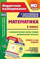 Шишкина. Кн+CD. Математика. 5 класс Методические ресурсы и технологические карты уроков по уч.Мерзляка, Полонского (ФГОС) Компакт диск