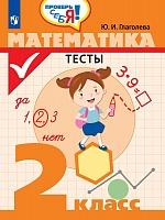 Глаголева. Математика. Тесты. 2 класс /Проверь себя!