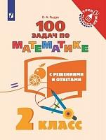 Рыдзе. Математика. 2 класс. 100 задач с решениями и ответами /Тренажер младшего школьника