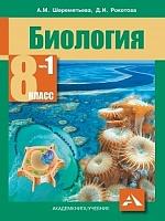 Шереметьева. Биология. Учебник. 8 класс Часть 1. (ФГОС).