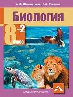 Шереметьева. Биология. Учебник. 8 класс Часть 2. (ФГОС).