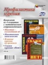 КПЛ Комплект плакатов