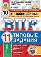 ВПР. ЦПМ. СТАТГРАД. Английский язык. 11 класс 10 вариантов. ТЗ. +CD. / Гулов. (ФГОС).
