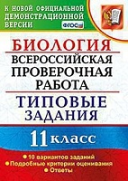 ВПР. ЦПМ. СТАТГРАД. Биология. 11 класс 10 вариантов. ТЗ. / Мазяркина. (ФГОС).
