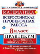 ВПР. Математика. Практикум. 8 класс / Рязановский. (ФГОС).