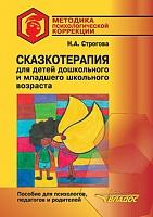 Строгова. Сказкотерапия для детей дошкольного и младшего школьного возраста. Пособие для психологов, педагогов и родителей