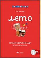 Дсм. Музыка в детском саду. Лето. Репертуарный сборник + CD /Ермолина