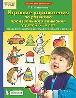 Колесникова. Игровые упражнения по развитию произвольного внимания у детей 3-4 лет. (Бином). (ФГОС).