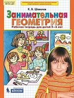 Шевелев. Занимательная геометрия. Рабочая тетрадь (5-6 лет). (Бином). (ФГОС).