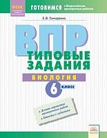 ВПР. Типовые задания. Биология. 6 класс. ФГОС. / Гончаренко.