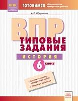 ВПР. Типовые задания. История. 6 класс. ФГОС. / Обернихин.