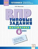 ВПР. Типовые задания. Математика. 6 класс. ФГОС. / Мартынова.