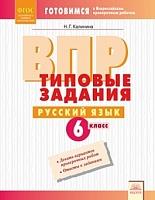 ВПР. Типовые задания. Русский язык. 6 класс. ФГОС. / Калинина.