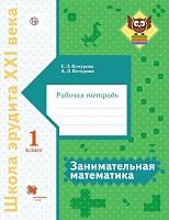 Кочурова. Занимательная математика. 1 класс. Рабочая тетрадь. (ФГОС)