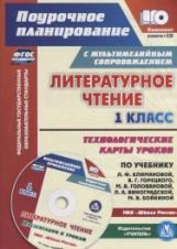 Лободина. Кн+CD. Литературное чтение. 1 класс Технологич. карты ур по уч. Климановой. УМК