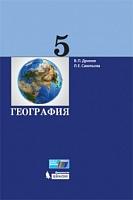 Дронов. География. 5 класс.  Учебник.