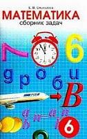 Смыкалова. Математика. Сборник задач. 6 класс
