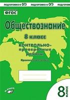 Обществознание. 8 класс. Практическое пособие для средней школы. ФГОС. / Пархоменко, Погорельский.