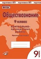 Обществознание. 9 класс. Практическое пособие для средней школы. ФГОС. / Пархоменко, Погорельский.