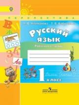 Климанова. Русский язык. 1 класс Рабочая тетрадь. (УМК