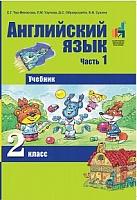 Тер-Минасова. Английский язык. 2 класс.  В 2-х ч. Ч 1.(ФГОС).