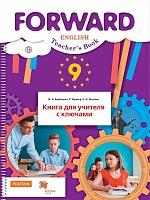 Вербицкая. Английский язык. Forward. 9 класс.  Книга для учителя с ключами. (ФГОС)