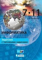 Макарова. Информатика. 7–11 классы: задачник с типовыми заданиями. (ФГОС).