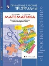 ...Программы... Математика. 1-4 класс Примерные рабочие программы. /Дорофеев УМК