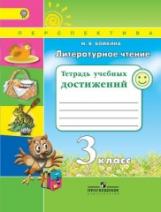 Бойкина. Литературное чтение. 3 класс Тетрадь учебных достижений. /УМК