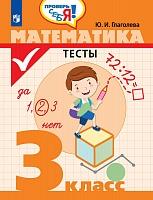 Глаголева. Математика. Тесты. 3 класс /Проверь себя!
