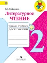 Стефаненко. Литературное чтение. 2 класс Тетрадь учебных достижений. (ФГОС) /УМК