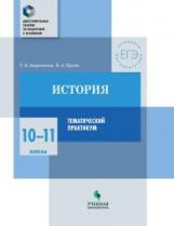 Андреевская. История. 10-11 класс Тематический практикум / Доп. занятия по подготовке к экзаменам