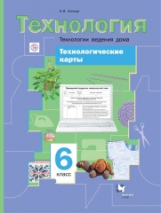 Синица. Технологические карты к урокам технологии. Технологии ведения дома. 6 класс Методическое пособие. (ФГОС)