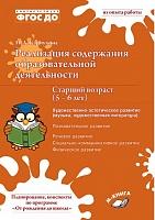 Карпухина. Реализация содержания образовательной деятельности. Старший возраст (5–6 лет). Художественно-эстетическое развитие. ФГОС.