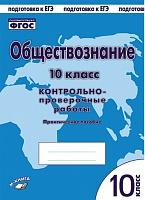 Обществознание. 10 класс. Практическое пособие для средней школы. ФГОС. / Пархоменко, Погорельский.