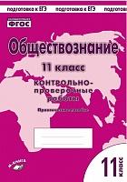 Обществознание. 11 класс. Практическое пособие для средней школы. ФГОС. / Пархоменко, Погорельский.