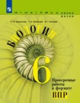 Суматохин. Биология. 6 класс Проверочные работы в формате ВПР. / УМК