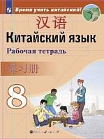Сизова. Китайский язык. Второй иностранный язык. Рабочая тетрадь. 8 класс
