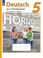 Лытаева. Немецкий язык. Горизонты. 5 класс.  Лексика и грамматика. Сборник упражнений.