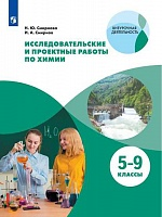 Смирнов. Тетрадь для исследовательских и проектных работ по химии. / Внеурочная деятельность